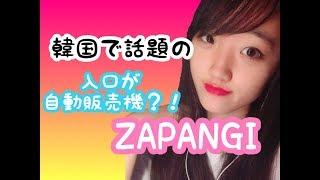 SWITCH MINAMI 韓国で話題の!!入り口が自動販売機?!?!?!『ZAPANGI』に行ってきた!