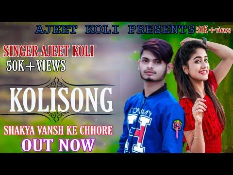 shakay song/Shakya vansh ke chhore/Koli song /Ajeet koli