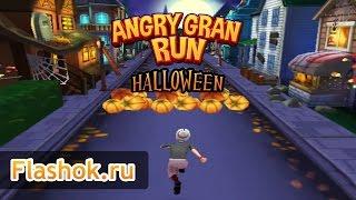 Видеообзор Angry Gran Run: Halloween
