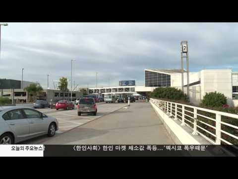 LAX 등 주요 공항 경계 강화 1.6.17 KBS America News