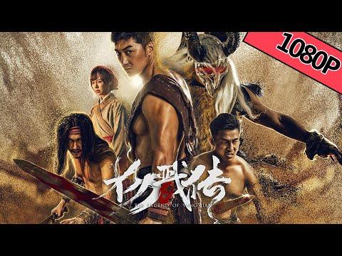 【奇幻古装】ENG SUB《封魔纪之杨戬传 The Legend of Yang Jian》——战斗是男人的本能|Full Movie|谢闻轩/代庭睿/陈奕汐/侍宣如