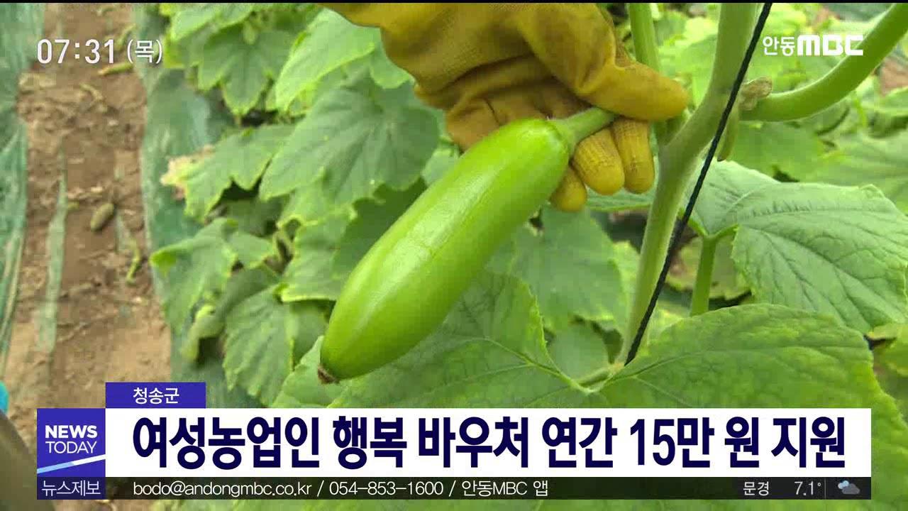 청송군, 여성농업인 행복 바우처 지원 사업