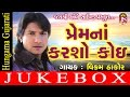 Prem Na Karsho Koi | Vikram Thakor | Gujarati Romantic Songs | Audio Jukebox | 2016