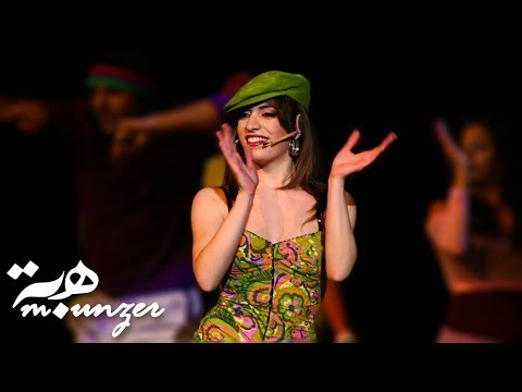 Yey Chou Bhebbak - Hiba Mounzer / ياي شو بحبك - هبة منذر (видео)