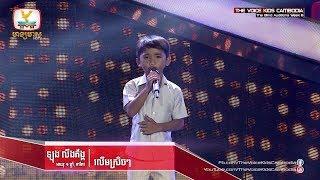 ឡុង លីងគ័ង្គ - រលឹមស្រិចៗ (The Blind Audition Week 6 | The Voice Kids Cambodia 2017)