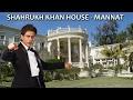 Shahrukh Khan House 'MANNAT' Inside   Video