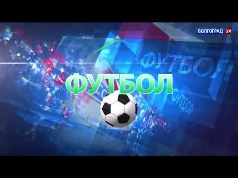 "6 сентября 2017. ""Ротор-Волгоград"" - ""Зенит-2"" (Санкт-Петербург)"