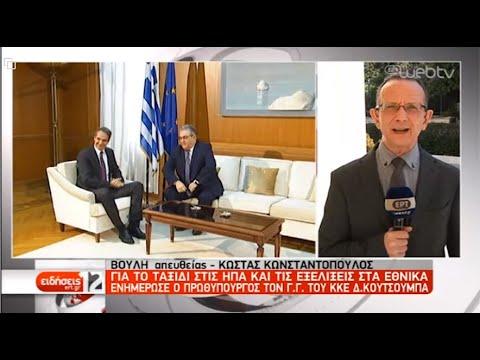 Ο Κ. Μητσοτάκης ενημέρωσε τον Δ. Κουτσούμπα για την επίσκεψή του στις ΗΠΑ | 13/01/2020 | EΡΤ