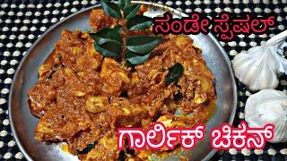 ಸಂಡೇ ಸ್ಪೆಷಲ್ ಗಾರ್ಲಿಕ್ ಚಿಕನ್   Garlic Chicken   Rani Swayam Kalike