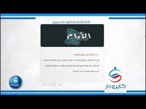 لغة عربية - قصة|  مقدمة قصة الأيام للدكتور طه حسين 3