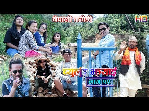 (Chyurlung jhyai ||च्युर्लुङ झ्याईं ||Nepali comedy Serial || Episode -12 || Full HD - Duration: 23 minutes.)