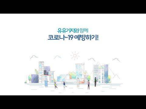 [홍보영상] 코로나-19 예방영상편