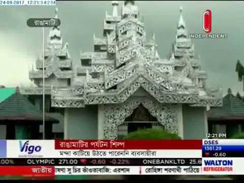 Rangamati tourism suffering from lack of tourists(24-09-2017)