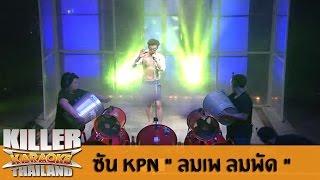 Killer Karaoke Thailand - ซัน KPN