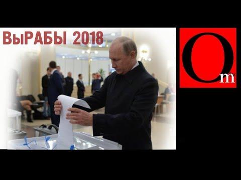Ход голосования на вырабах 2018