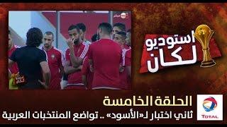 """استديو لكان : """"الأسود"""" في ثاني اختبار .. تواضع نتائج المنتخبات العربية"""