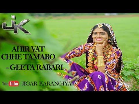 Video Garvi Re Gujarat Ma Ahir Vat Chhe Tamaro - Geeta Rabari | Jigar Karangiya download in MP3, 3GP, MP4, WEBM, AVI, FLV January 2017