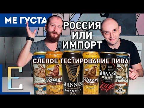 Сравнение пива российского и импортного производства — Ме Густа Едим ТВ - DomaVideo.Ru