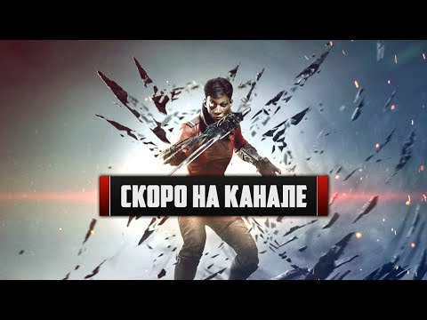 Скоро на канале - Dishonored: Death of the Outsider