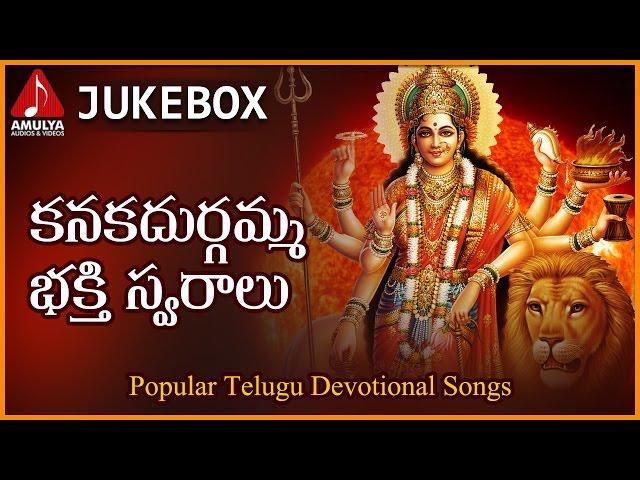 Latest Telugu devotional Mp3 Songs Free Download Online