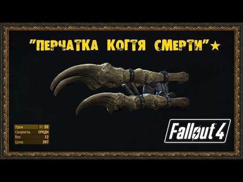 """Download Fallout 4 - Как получить """"Перчатку Когтя Смерти"""" (100%) .3GP .MP4 .FLV"""