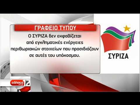 Επεισοδιακή νύχτα: Επιθέσεις με μολότοφ στα γραφεία του ΣΥΡΙΖΑ και στα Εξάρχεια | 12/05/2019 |