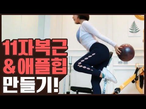 11자복근과 탄력있는 엉덩이로 탈바꿈해주는 운동!