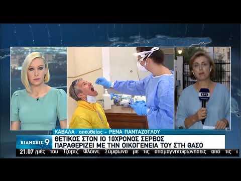 Κορονοϊός | Σε καραντίνα Γηροκομείο στην Καβάλα | 09/07/2020 | ΕΡΤ