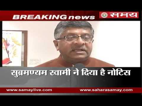Ravi Shankar Prasad on  Augusta Westland deal case