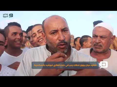 مصر العربية | شهود عيان يروون لحظات رعب في حادث قطاري خورشيد بالاسكندرية