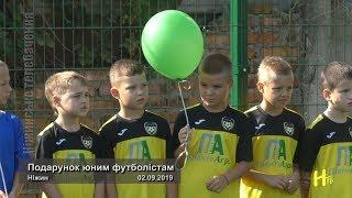 Подарунок юним футболістам. Ніжин 02.09.2019