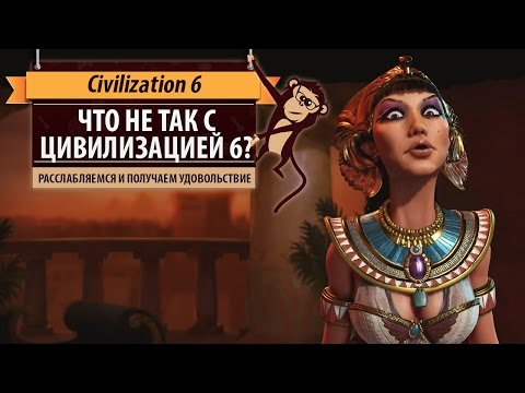 Что не так с Sid Meier's Civilization VI?