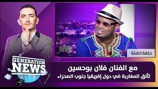 Generation News .. تألق المغاربة في دول إفريقيا جنوب الصحراء