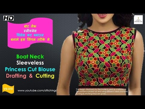 Video How to make Princess cut blouse, Princess cut blouse cutting and stitching download in MP3, 3GP, MP4, WEBM, AVI, FLV January 2017