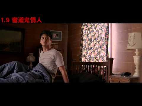《彎道鬼情人》中文預告