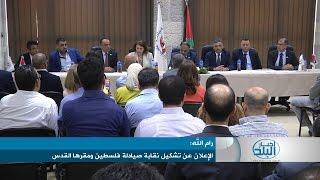 الإعلان عن تشكيل نقابة صيادلة فلسطين ومقرها القدس