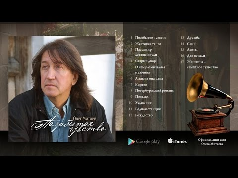 Олег Митяев - Позабытое чувство (Полный альбом) 2011 год.