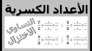 الرياضيات السادسة إبتدائي - الأعداد الكسرية التساوي والاختزال تمرين 1