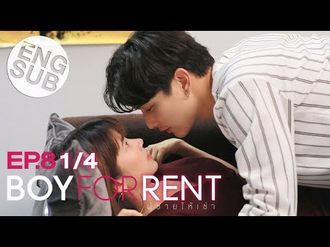 [Eng Sub] Boy For Rent ผู้ชายให้เช่า | EP.8 [1/4]