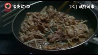 Nonton Midnight Diner 2             2  Hk Trailer                  Film Subtitle Indonesia Streaming Movie Download