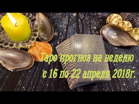 Таро прогноз на неделю с 16 по 22 апреля 2018г. - DomaVideo.Ru