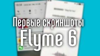 Первые скриншоты Flyme 6  Подробност...
