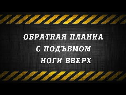 Обратная планка и мах ногой вверх - DomaVideo.Ru