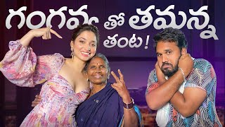 గంగవ్వతో తమన్న తంట | @aha videoIN | My Village Show |