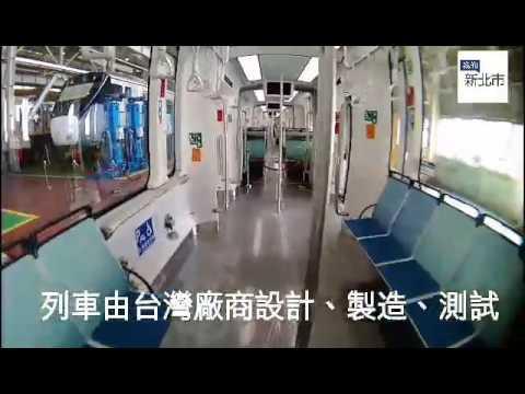 淡海輕軌「行武者號」正式亮相!