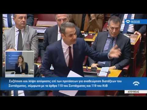 Κ.Μητσοτάκης (Πρόεδρος ΝΔ)(Δευτερολογία)(Αναθεώρηση Συντάγματος)(13/02/2019)