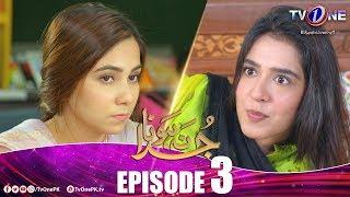 Juda Na Hona   Episode 3   TV One Drama