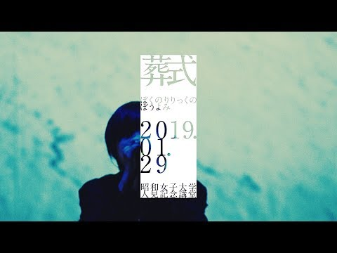 """, title : 'ぼくのりりっくのぼうよみ ラストライブ """"葬式"""" 2019/1/29'"""