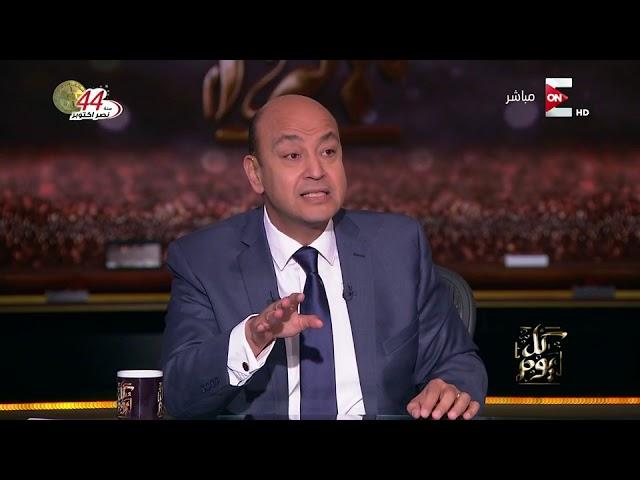 كل يوم - عمرو أديب: عايزين تعرفوا احنا شعب فاضي ولا لأ بصوا على إذاعات الأغاني