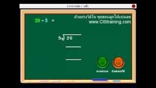 เคล็ดลับ ทำให้เก่งเลข ตอนที่ 7 ตัวอย่าง การหารเลข [CISTraining.com]